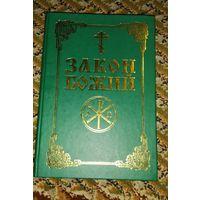 Закон Божий. Руководство для семьи и школы Протоиерей Серафим Слободской