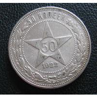 50 копеек 1922 пл, красивый