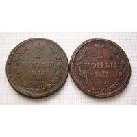Двушки Александра I  1810 г. (ПЧЁЛКИ: короны - мал-бол. и мал-мал.)