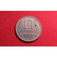 10 стотинок 1990. Болгария. Единственное предложение на АУ!