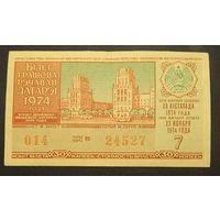 Лотерейный билет БССР Тираж 7 (23.11.1974)