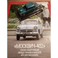 Автолегенды Москвич-402