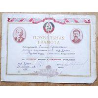 Похвальная грамота. 1 класс средней школы. г.Орша. 1938 г.