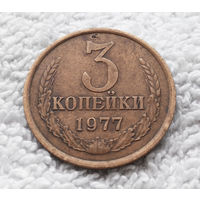 3 копейки 1977 СССР #05