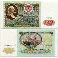 СССР. 50 рублей (образца 1991 года, P241, XF) [серия АЛ]