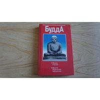 Книга. Будда  Жизнь. Учение. Мысли Изречения Афоризмы