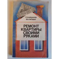 Г. Л. Кайданов, В. В. Литавар. Ремонт квартиры своими руками.
