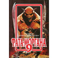 Фата - Моргана 9 сборник фантастики