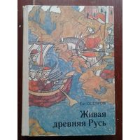 """""""Живая древняя Русь"""" Евг.Осетров."""