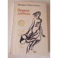"""Аркадий Мартинович """"Первая любовь""""."""