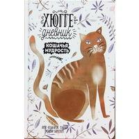 Хюгге-дневник. Кошачья мудрость (уценка)
