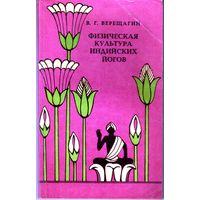 Физическая культура индийских йогов / Верещагин В.Г.- Мн.:Полымя.- 1982.- 144 с.