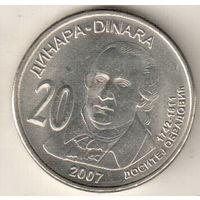 Сербия 20 динар 2007 265 лет со дня рождения Доситея Обрадовича