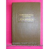 Бонаккорсо Питти. Хроника // Серия: Литературные памятники