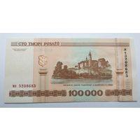100000 руб 2000 год серии Ме