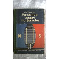 Н.Е. Савченко  Решение задач по физике