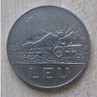 1 лей Румыния 1966