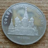Союз Советских Социалистических Республик 5 рублей 1989 СОБОР ПОКРОВА НА РВУ. ПРУФ