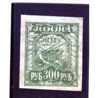 Россия.Ми-159. Молот и наковальня. Второй стандартный выпуск почтовых марок РСФСР. 1921.