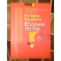 История Беларуси.Сборник тестов.
