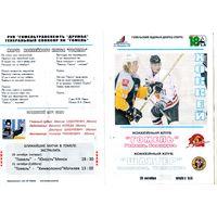 Хоккей.Программа.Гомель - Шахтер (Солигорск).2009.