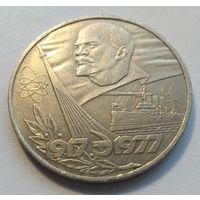 """СССР,1 рубль 1977 год. """"60 лет Советской власти"""""""