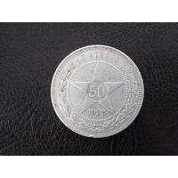 50 копеек 1922 г. ПЛ