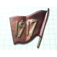"""Жестяной революционный знак """"1917"""""""