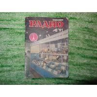 Радиотехнический журнал Радио  #8 1991 года .