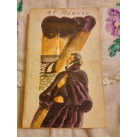 Книжка А.С. Пушкин Поэмы.