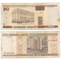 W: Беларусь 20 рублей 2000 / Та 8434435