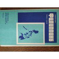 Карта Филиппины изд Москва 1978г.