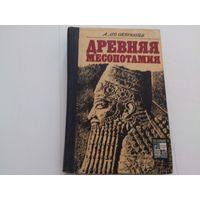 А. Лео Оппенхейм Древняя Месопатамия Тираж 15 000!