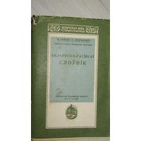 Беларуска-расийски слоуник 1926г.\17