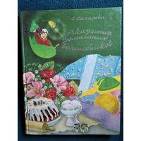 С. Сахарова  Академия домашних волшебников