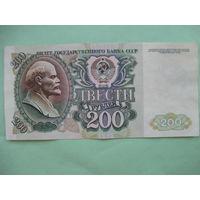 """200 рублей СССР 1992г. 738 очень """"ДЕШЕВО"""""""