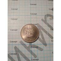 Монета 1 рубль 1985 40 лет Победы