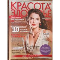 """Журнал """"Красота и здоровье"""", 8/2010 г. Россия."""