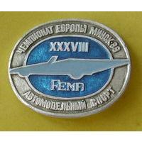 XXXVIII чемпионат Европы Минск 1989 г. Автомодельный спорт. 953.