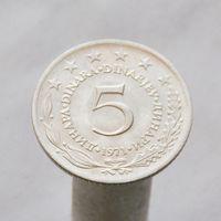 Югославия 5 динаров 1971