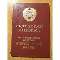 ОРДЕНСКАЯ КНИЖКА-2