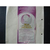 Буклет к монете: 200 лет со дня рождения Адама Мицкевича.1998
