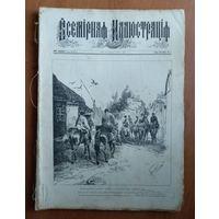 Журнал Всемирная иллюстрация. 17 номеров за 1892 год