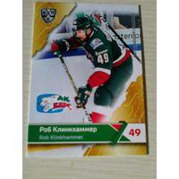 Роб Клинкхаммер - 11 сезон КХЛ.