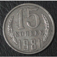 СССР 15 копеек 1981