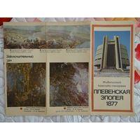 Буклет Плевенская эпопея 1877 Болгария