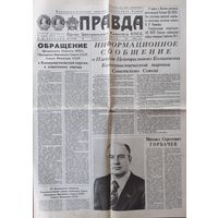 СТАРАЯ ГАЗЕТА.  М.С.ГОРБАЧЕВ - ПОСЛЕДНИЙ...СМ.ФОТО!