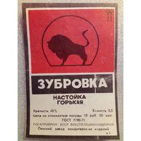 055 Этикетка от спиртного БССР СССР Пинск