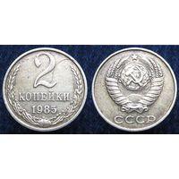 W: СССР 2 копейки 1985 (368)