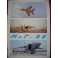 Журнал МИГ-25. 1995 г.